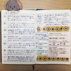 2017.9.11~9.17 #手帳 #日記 #能率手帳 #おっちゃん手帳 #万年筆 #手帳ゆる友