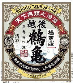Echi-go tsuru-kame Niigata crane-turtle Tea Design, Retro Design, Label Design, Packaging Design, Branding Design, Logo Design, Packaging Ideas, Web Design Tips, Web Design Services