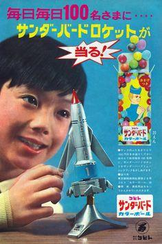 Japanese magazine advertisement for Thunderbird-brand candy with a gift of a Thunderbird 1 rocket, 1967. http://projectswordtoys.blogspot.co.uk/2014/06/japanese-thunderbirds-toys-ads.html