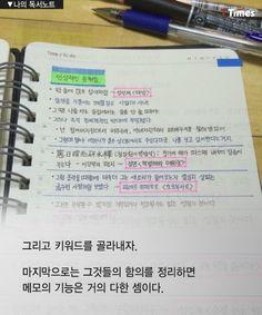메모에 대한 6가지 나의 기술 - T Times Read Later, Cheer Up, Idioms, Study Tips, Proverbs, Note Taking, Sentences, Life Hacks, Bullet Journal