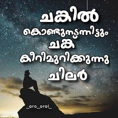 Morning Love Quotes, True Love Quotes, Hurt Quotes, Life Quotes, Friendship Quotes Images, Malayalam Quotes, Best Friend Quotes, Preschool Activities, Krishna