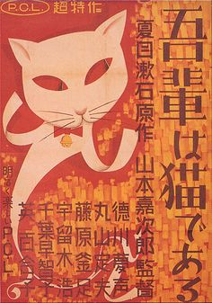 """I am a Cat"" - Japanese movie poster (1936) (movie from the novel by Natsume Soseki)"