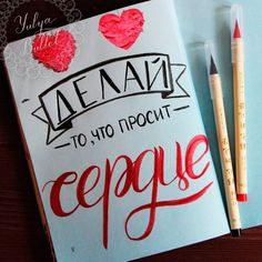Lettering, quotes, hand lettering, calligraphy, modern calligraphy, tutorial, poster, handwritten, ideas, doodle, fonts, brush, writing, caligrafia, activities, easy