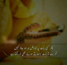 581 Best Ahsan images in 2019 | Urdu quotes, Manager quotes