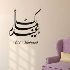 Eid Mubarak In Arabic Calligraphy