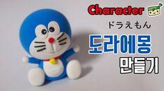 도라에몽 만들기[고무인간]ドラえもん Doraemon character doll