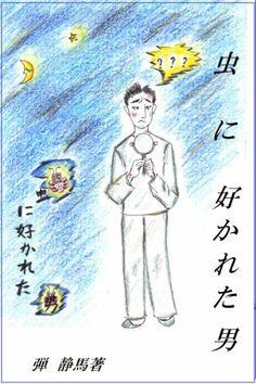 虫に好かれた男 弾 静馬, http://www.amazon.co.jp/dp/B00H3JI5GC/ref=cm_sw_r_pi_dp_S6bSsb0WSY246