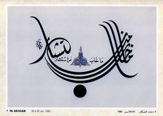 الخط العربي, محمد سعيد الصكار