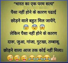 Photo Hindi Qoutes, Quotations, Funny Jokes In Hindi, Funny Quotes, Weird Facts, Fun Facts, Innocence Quotes, Funny Dialogues, General Knowledge Facts