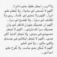 دعاء You Are Beautiful Quotes, Love Smile Quotes, Quran Quotes Love, Quran Quotes Inspirational, Islamic Love Quotes, Muslim Quotes, Prayer Quotes, Religious Quotes, Arabic Quotes