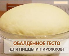 Читать далее... Bread Recipes, Cooking Recipes, Russian Cakes, Food Swap, Breakfast Lunch Dinner, Russian Recipes, Dough Recipe, Saveur, Food To Make