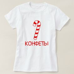candy stick with text конфеты white T-Shirt - simple clear clean design style unique diy Types Of T Shirts, Women's Shirts, Shirt Art, Simple Shirts, Wardrobe Staples, Colorful Shirts, Shirt Designs, T Shirts For Women, Mens Tops
