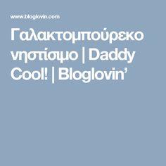 Γαλακτομπούρεκο νηστίσιμο | Daddy Cool! | Bloglovin'