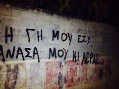Μικρή πατρίδα.... Best Quotes, Love Quotes, Graffiti Quotes, Street Quotes, Endless Love, Love Others, Wonderwall, Wall Quotes, Music Lyrics