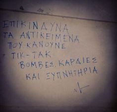 ..tik tak Best Quotes, Life Quotes, Wonderwall, Greek Quotes, English Quotes, Word Porn, Kai, Poems, Messages