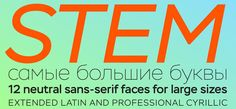 Stem font family by ParaType – a new solution to an old problem