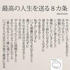 最高の人生を送る8カ条 Wise Quotes, Famous Quotes, Words Quotes, Inspirational Quotes, The Words, Cool Words, Favorite Words, Favorite Quotes, Japanese Quotes