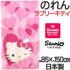 Hello Kitty NOREN W85cm x L150cm you can buy direct from Japan