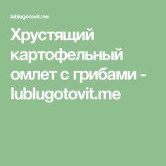 Хрустящий картофельный омлет с грибами - lublugotovit.me