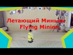 Летающий Миньон Flying Minion