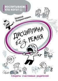 Книга Дисциплина без ремня