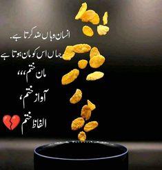 Deep Words, Urdu Poetry, Self, Urdu Quotes