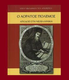 Πνευματικοί Λόγοι: Πως πρέπει να κυβερνάμε τη γλώσσα μας Books, Libros, Book, Book Illustrations, Libri