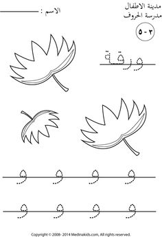 medinakids letter arabic waaw is for sheep letter trace and color worksheet Arabic Alphabet Letters, Learn Arabic Alphabet, Tracing Letters, Arabic Lessons, Feelings Words, Islamic Art Calligraphy, Arabic Language, Letter A Crafts, Learning Arabic