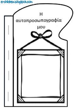 First Day Of School, Back To School, Teachers Pay Teachers Free, School Lessons, Kindergarten, Preschool, Classroom, Blog, Greek