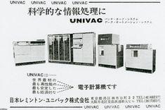 電子計算機(昭和36年)▷世界最初のUNIVAC(日本レミントン・ユニバック、現・日本ユニシス) | ジャパンアーカイブズ - Japan Archives