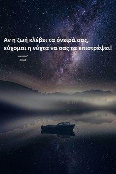 Good Night, Good Morning, Quotes, Nighty Night, Buen Dia, Quotations, Bonjour, Bom Dia, Qoutes