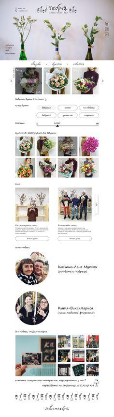 Ознакомьтесь с моим проектом @Behance: «Веб дизайн. Чабрец. Цветочная студия. Flower studio.» https://www.behance.net/gallery/52922313/veb-dizajn-chabrec-cvetochnaja-studija-Flower-studio