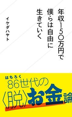 イケダハヤト『年収150万円で僕らは自由に生きていく』