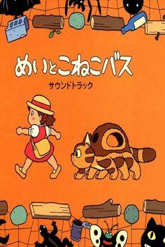 Mei and the Kitten Bus (めい と こねこ バス Mei to Koneko basu), 2002.