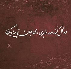Best Lyrics Quotes, Bio Quotes, Rumi Quotes, Poem Quotes, Quotes To Live By, Qoutes, Hight Light, Persian Poetry, Persian Calligraphy
