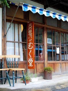 白樺湖から上田方面へ向かう大門街道を入った長和(ながわ)町にあるパン屋さん。昭和の香りただよう、元酒屋さんの建物に入っています。 町役場への出張販売も行っています。