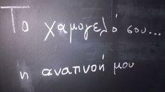 Το χαμογελό σου... Bright Side Of Life, Greek Quotes, Keep In Mind, I Love You, Mindfulness, Greeks, Words, Beautiful, Pillows