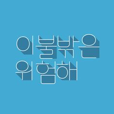 이불밖은 위험해 - 디지털 아트, 일러스트레이션 2017 Lettering, Typography Logo, Logos, Typo Design, Lettering Design, Layout Design, Promotional Design, Creative Artwork, Communication Design