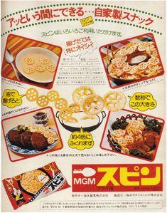 Old Recipes, Vintage Recipes, Vintage Ads, Vintage Posters, Vintage Food, Vending Machines In Japan, Igt Slots, Japanese Grocery, Must Have Gadgets