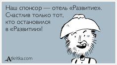 Наш спонсор — отель «Развитие». Счастлив только тот, кто остановился в «Развитии»! / открытка №261957 - Аткрытка / atkritka.com