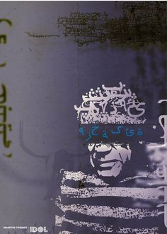 By Reza Abedini (b. 1967, Tehran, Iran), Gramatyca Typografy, Idol. #Picasso #ModernPersianTypography