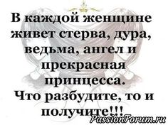 Хочу поделиться улыбкой #цитаты Russian Humor, Russian Quotes, Funny Qoutes, Funny Phrases, Funny Expressions, Clever Quotes, Gratitude Quotes, Love Yourself Quotes, Good Thoughts