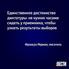 Единственное достоинство диктатуры: не нужно часами сидеть у приемника, чтобы узнать результаты выборов (Франсуа Мориак, писатель) #vestiua