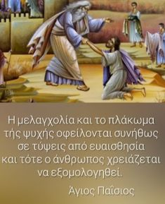 Orthodox Christianity, Quotations, Prayers, Religion, Wisdom, Positivity, Quotes, Prayer, Beans