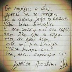 .. Greek Quotes, Favorite Words, Carpe Diem, Literature, Poems, Spirituality, Wisdom, Thoughts, Motivation
