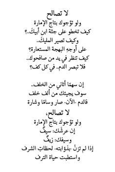 لا تصالح - امل دنقل Inspirational Poems, Beautiful Arabic Words, Palestine, Arabic Quotes, Literature, Poetry, Sayings, Blog, Tulips