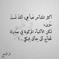 لا تحزن ان لم تعانقك الحياة لكن احزن ان لم يعانقك من تحب لانه هوه حياتك