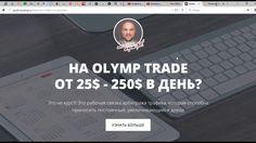 Арбитраж трафика YouTube и Olymp Trade - заработок в интернете на YouTub...