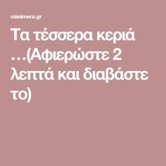 Τα τέσσερα κεριά …(Αφιερώστε 2 λεπτά και διαβάστε το) Kai, Psychology, Thoughts, My Love, Articles, Greek Gods, Psicologia, Ideas, Chicken