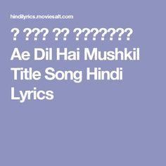 ऐ दिल है मुश्किल Ae Dil Hai Mushkil Title Song Hindi Lyrics